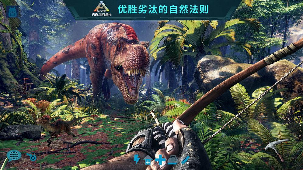 方舟生存进化中文版破解版图4