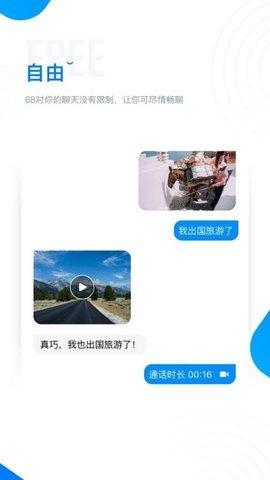 68交友app图4