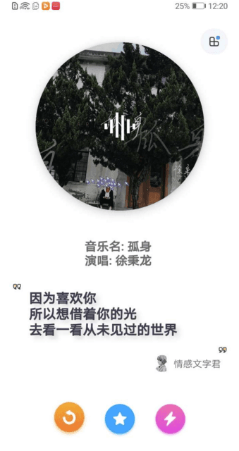 推音漫漫官网版图2