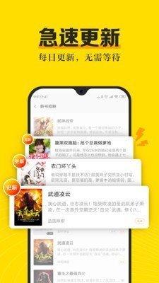 米阅小说免费版图3