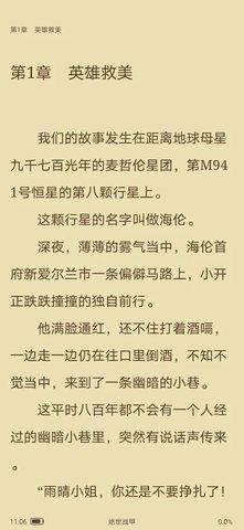 青瓜小说最新版图4