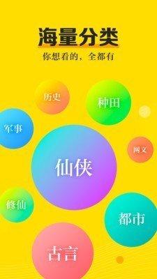 米阅小说免费版图4