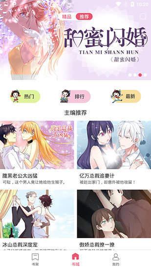 魔王漫画官网版图1