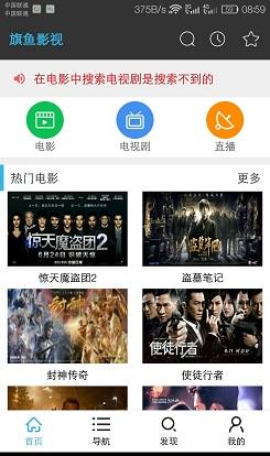 旗鱼影视app安卓版图1