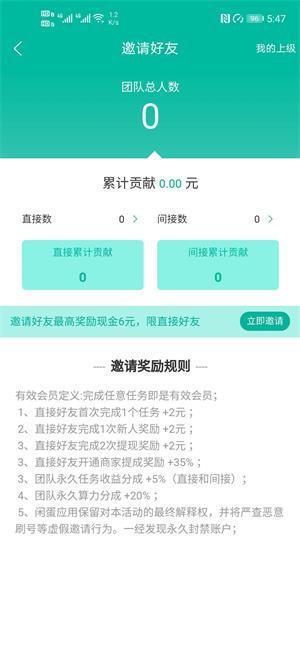 闲蛋app图2
