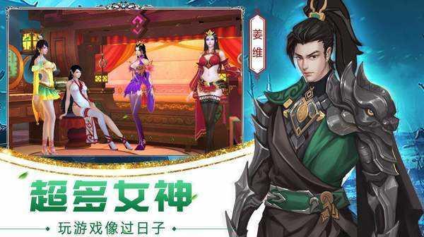 妖姬三国手机版图3