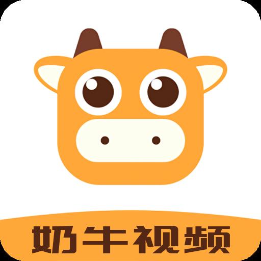 奶牛视频官网版