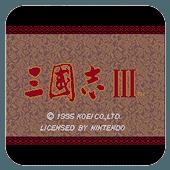 三国志3单机版中文版