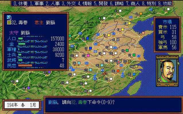 三国志3单机版中文版图2