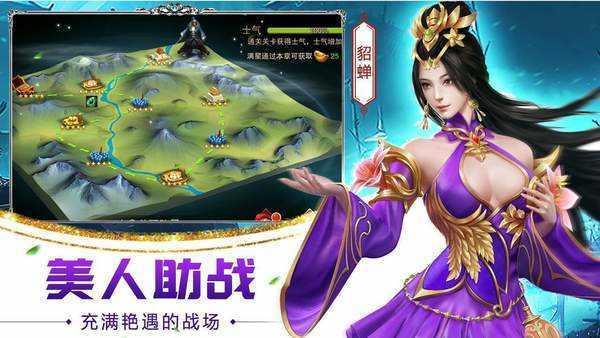 妖姬三国手机版图1