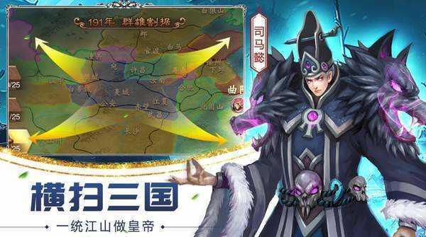 妖姬三国手机版图2