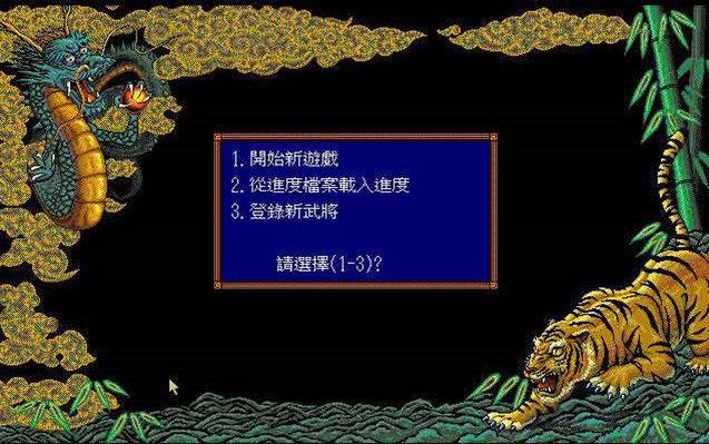 三国志3单机版中文版图3