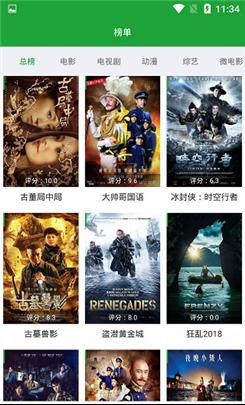 旗鱼影视app安卓版