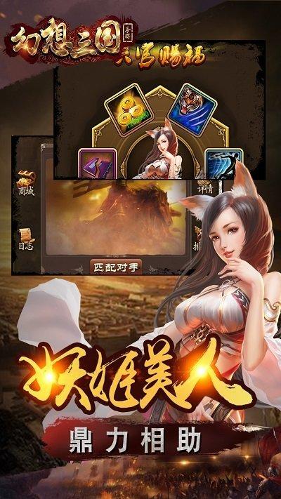 幻想三国安卓版图2