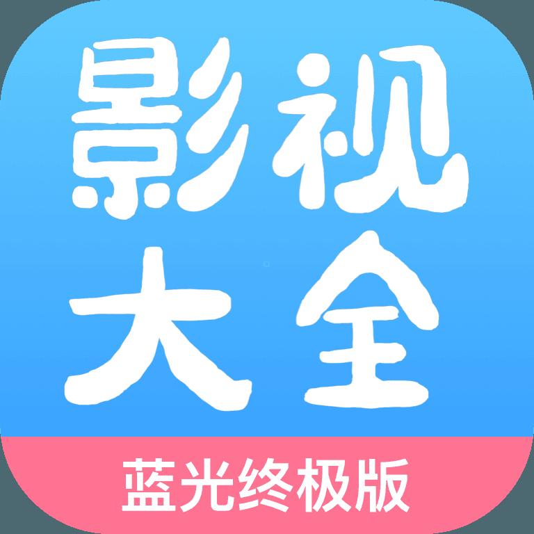 七七影视大全蓝光终极版