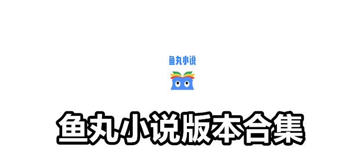 鱼丸小说版本合集