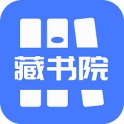 藏书院app