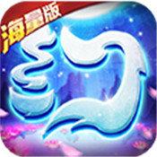 梦幻仙语最新版