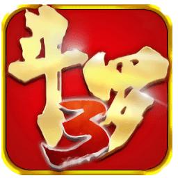 斗罗大陆3龙王传说单机版破解版