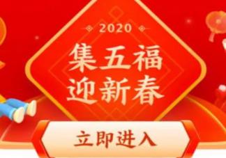支付宝集五福攻略2021