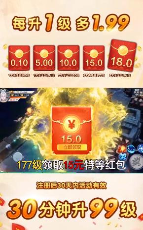 王者天下OL红包版图2