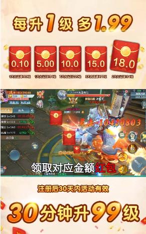 王者天下OL红包版图1