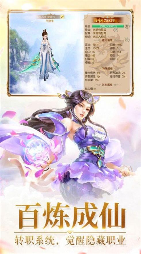 玄煌剑仙官方版图2