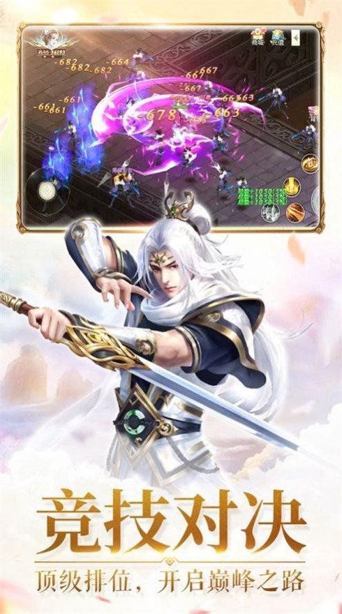 玄煌剑仙官方版图4