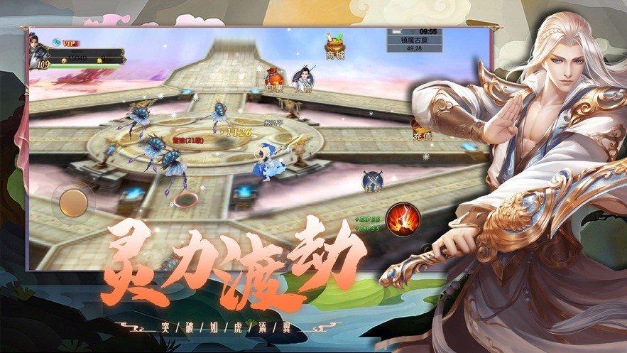 剑闯武林红包版图4