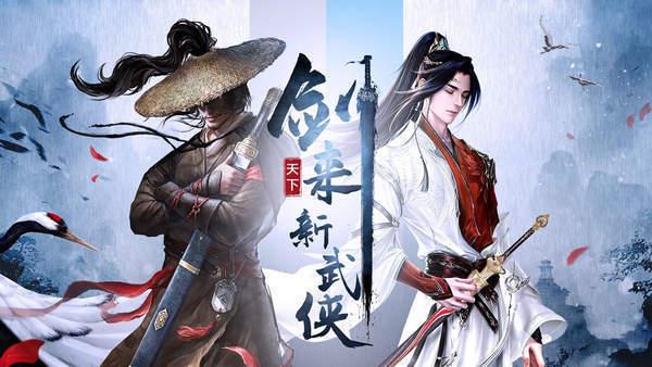 剑来红包版图3