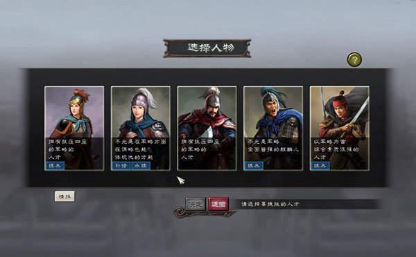 三国志12安卓汉化版图5