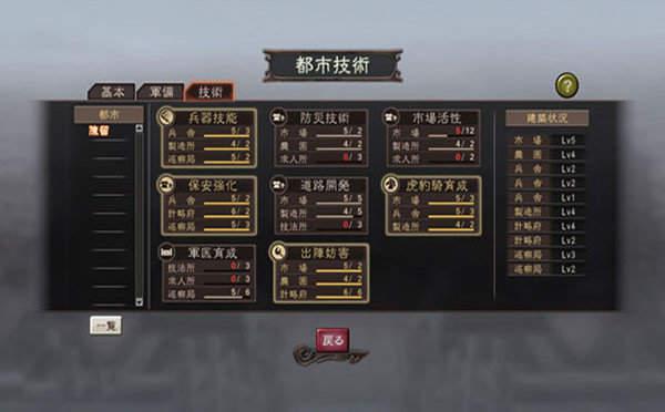 三国志12普通版图1