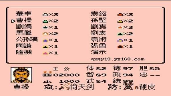 三国志3群雄起源安卓版图4