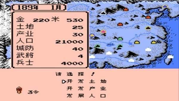三国志3群雄起源安卓版图3