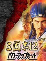 三國志12普通版