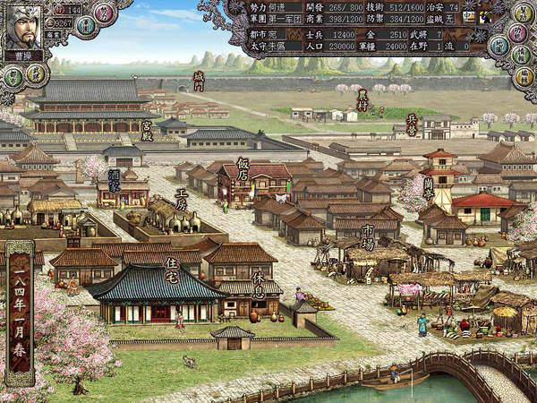光荣三国志8图2