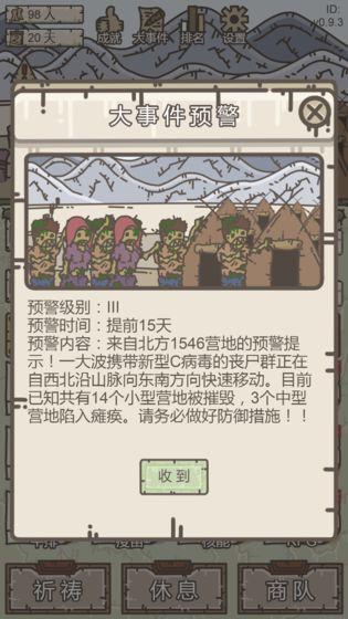 幸存者营地图3