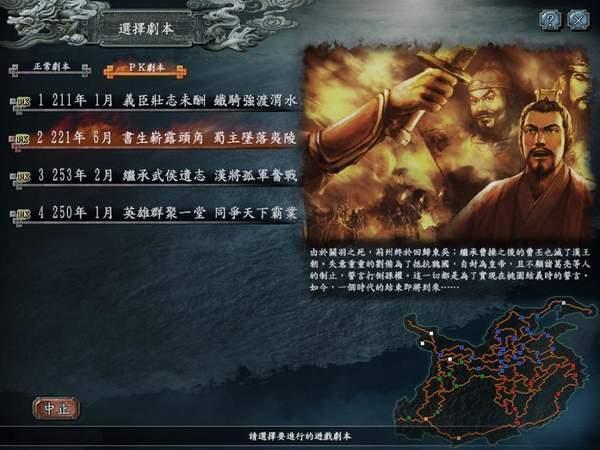 三国志10中文安卓版图4