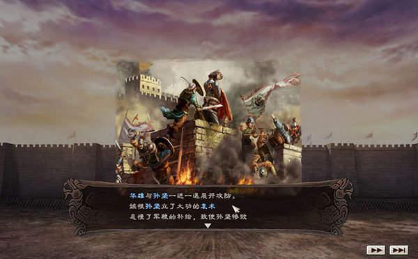 三国志12安卓汉化版图2