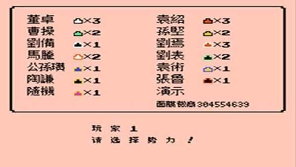 三国志3群雄起源安卓版图2