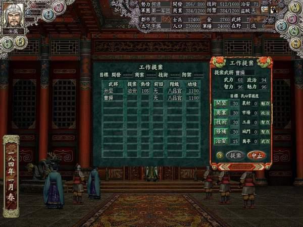 三国志8完美汉化版图1