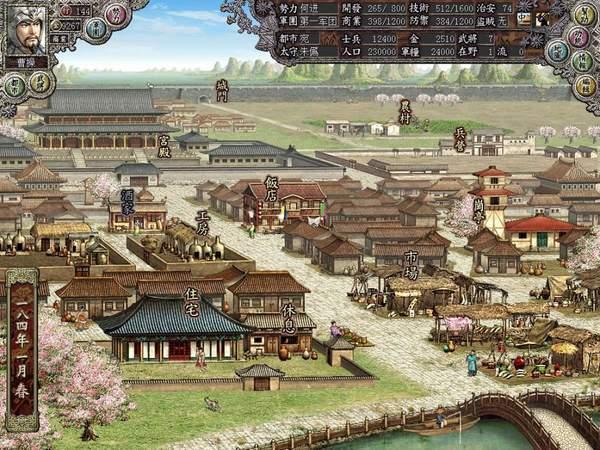 三国志8完美汉化版图2
