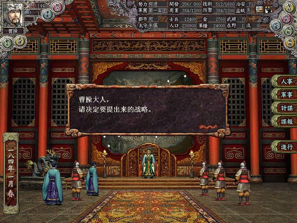 光荣三国志8图3
