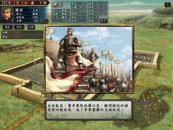 三国志10中文安卓版图1