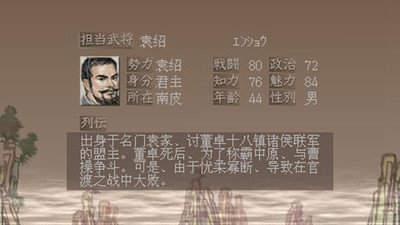 三国志7完全汉化版图1
