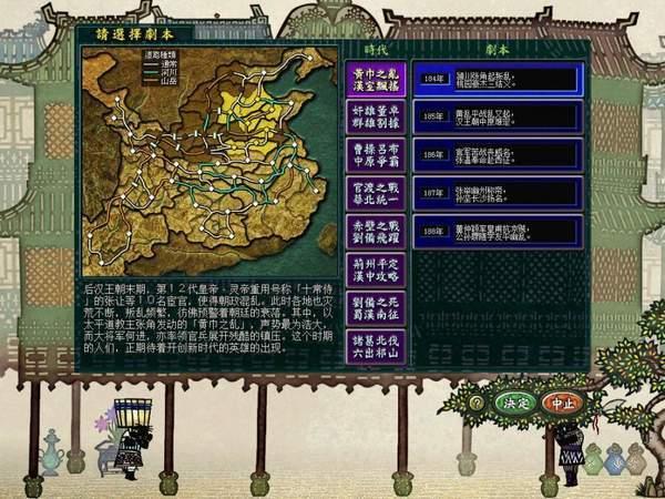三国志8中文安卓版图1