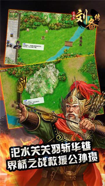 三国志刘备传完整版图4