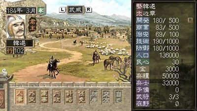 三国志7完全汉化版图2
