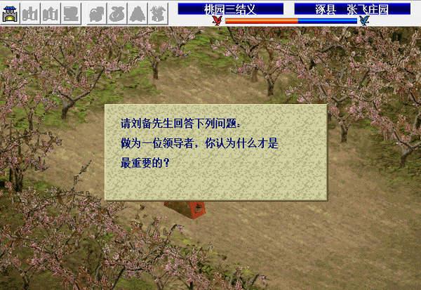 三国志蜀汉英雄传图2