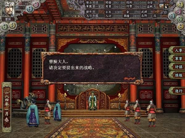 三国志8中文安卓版图5